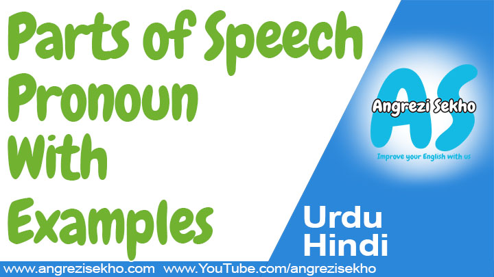 Parts- of -speech-Pronoun, Types of Prono-un- with- examples- in- urdu