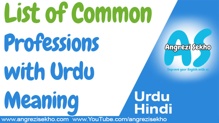list-of-professions-with-english-urdu-meaning-and-pictures