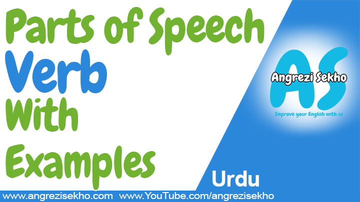 Parts of speech, Verb,Types-of-Verb-with-examples-in-urdu