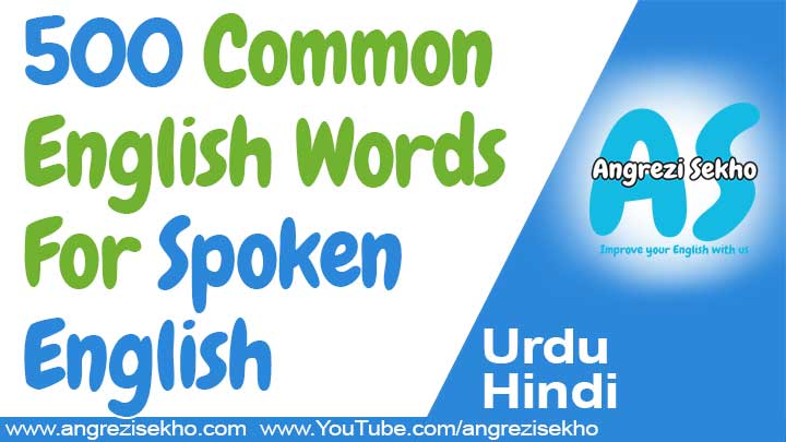 500-Common-English-Words-Vocabulary-for-Spoken-Englsih-Beginners-with-Urdu-Meaning