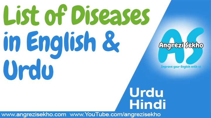 List-of-Diseases-in-English-with-Urdu-Meaning