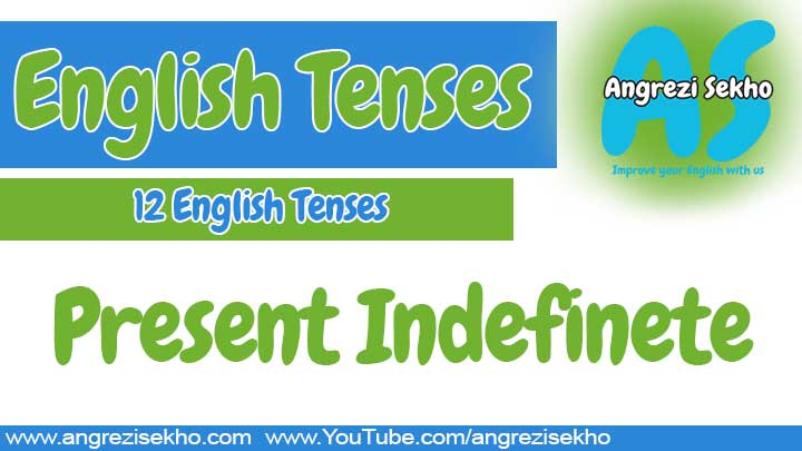 Present Indefinite Tense in urdu with examples