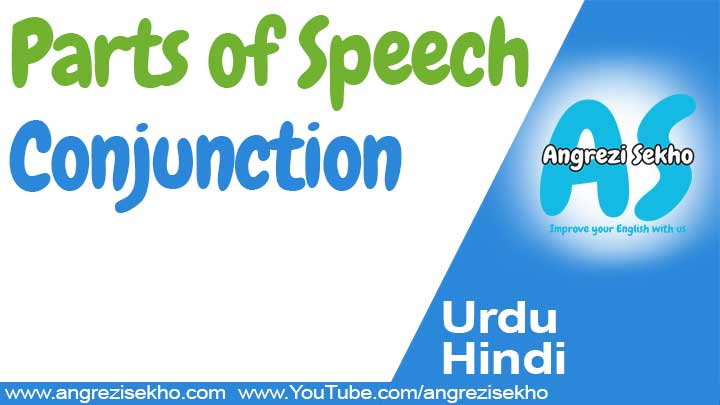 parts-of-speech-conjunction-and-kinds-of-conjunction-in-urdu-and-english