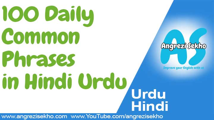 100-Daily-Useful-English-to-Urdu-Sentences