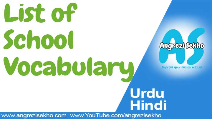 List-of-school-vocabulary-in-Urdu-and-English