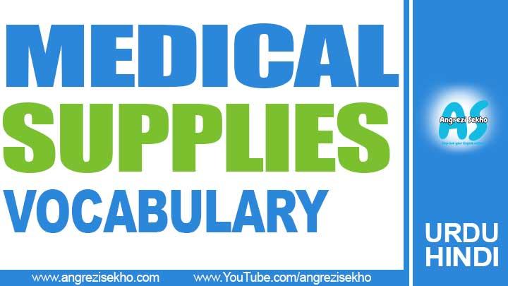 Medical-Supplies-Vocabulary-in-Urdu-Hindi