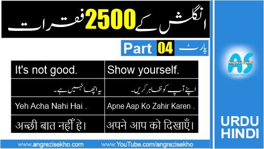 2500-Spoken-English-Sentences-in-Urdu-Hindi-part-04
