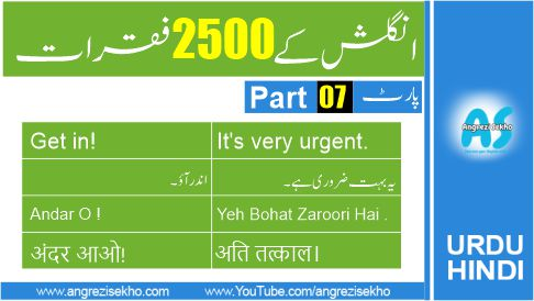 2500-Spoken-English-Sentences-in-Urdu-Hindi-part-05
