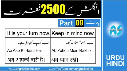 2500-Spoken-English-Sentences-in-Urdu-Hindi-part-09