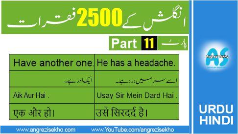 2500-Spoken-English-Sentences-in-Urdu-Hindi-part-11
