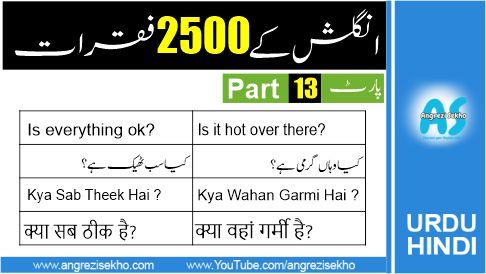 2500-Spoken-English-Sentences-in-Urdu-Hindi-part-13