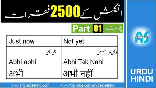 2500 Spoken English Sentences in Urdu Hindi